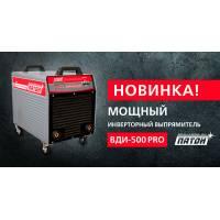 Новинка! Новый мощный инверторный выпрямитель ВДИ-500 PRO